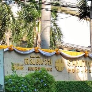 タイ・バンコクの【サミティベート病院】- 保険適用・日本語対応の整形外科 -