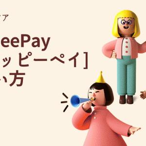 【超便利】ShopeePay[ショッピーペイ]の使い方【インドネシアで発見】