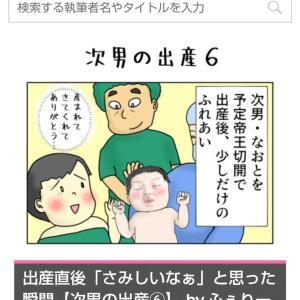 すくパラ更新『次男の出産6』