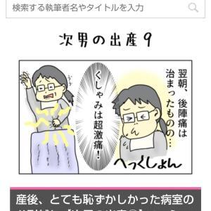 すくぱら掲載『次男の出産第9話』