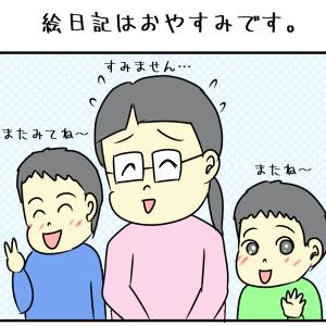 すでにさみしい幼稚園~卒園後に訪問~