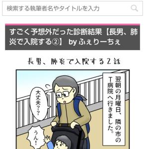 すくパラ更新『長男、肺炎で入院する②』