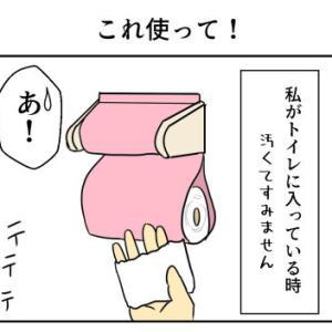これ使って!