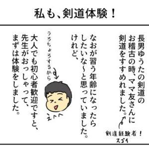 私も、剣道体験!