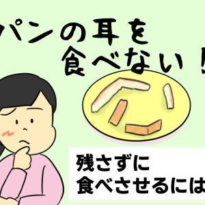 食パンの耳をおいしく食べる方法