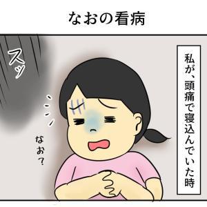 なおの看病