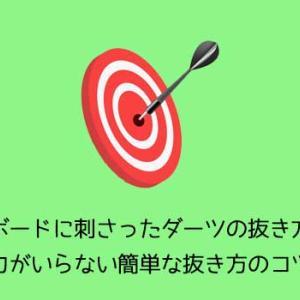 【力いりません】ボードに刺さったダーツの抜き方【簡単なコツ紹介】