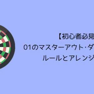 【初心者必見】01(ゼロワン)のマスターアウト・ダブルアウトのルールとアレンジのコツ
