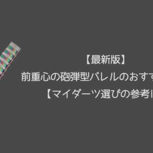 前重心の砲弾型バレルのおすすめ10選【マイダーツ選びの参考に】