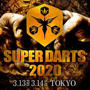 【3月開催!】SUPER DARTS 2020の情報をまとめました【開催日時・出場選手・対戦組み合わせ・視聴方法・チケットについて】