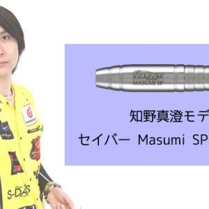 【投げやすい】セイバー Masumi SP 知野真澄モデルのバレルをレビューしてみました