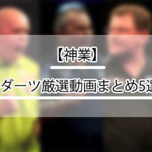 【ハードダーツの完全試合】9ダーツ厳選動画まとめ5選【日本人も9ダーツ達成?】
