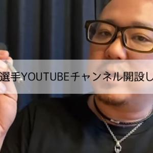 【PERFECT年間王者】浅田斉吾選手がYOUTUBEチャンネルを開設!