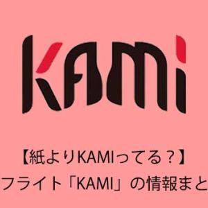 【紙よりKAMIってる】L-styleの新しいフライト「KAMI(カミ)」10月に発売!