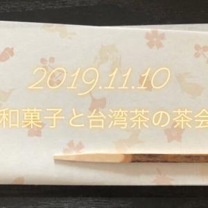 【イベント】11/10(日)和菓子と台湾茶の茶会ー秋ー