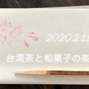 【イベント】2月11日 台湾茶と和菓子の茶会