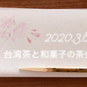 【イベント】3月8日 台湾茶と和菓子の茶会