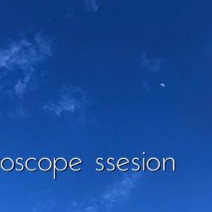 【星読み】ホロスコープセッション のご案内