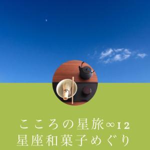 水星が蟹座へ(5/29〜8/4)