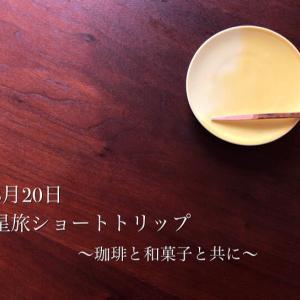 【8/20イベント】星旅ショートトリップ〜珈琲と和菓子と共に〜