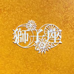 【星めぐり/ 12星座】獅子座 ♌︎ Leo