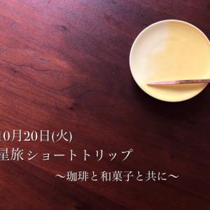 【10/20イベント】星旅ショートトリップ〜珈琲と和菓子と共に〜