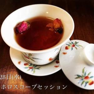 10/28 星旅 ホロスコープセッション@cafeホトリのお知らせ