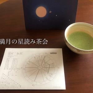 「満月の星読み茶会」のご案内です☆