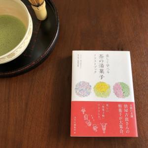 「楽しく学べる 茶の湯菓子 イラストブック」和菓子の日にちなんで。