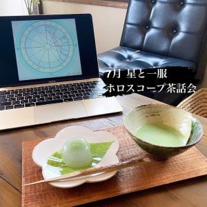 【cafeイベント】「星と一服〜お抹茶と和菓子とともに」ホロスコープ茶話会