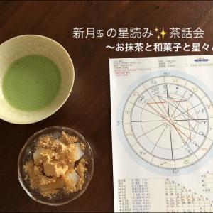 7月 新月の星読み茶話会 ご案内