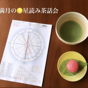 7月 満月の星読み茶話会 ご案内
