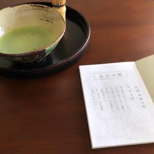 和敬清寂からつながる。