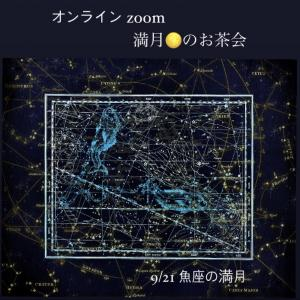 【zoomお茶会】満月のお茶会〜中秋の名月〜のご案内