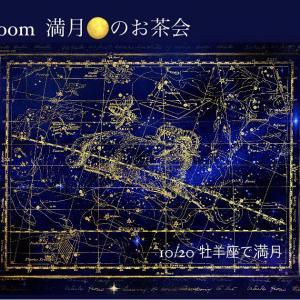 Zoom 満月✨のお茶会のご案内です⭐︎