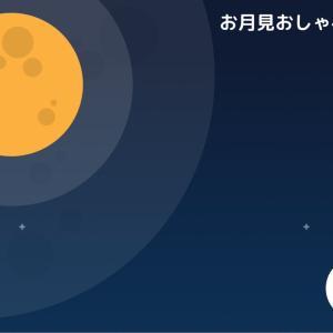 中秋の名月は昨晩でしたが、お月見しながら、おしゃべり会はいかが?
