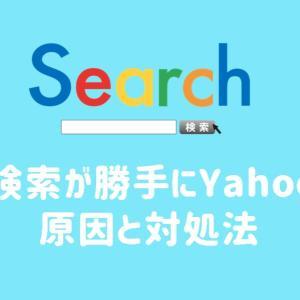 google で検索したのに勝手にYahoo検索の画面になる原因と対策方法