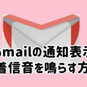 便利!デスクトップでGmailの通知&着信音を鳴らす方法【2019】