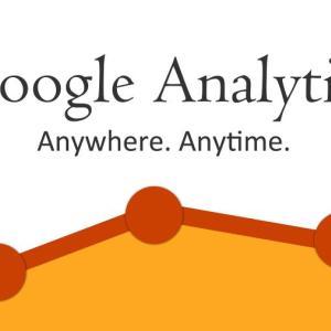 Googleアナリティクスの設定と自分のアクセスを除外する方法