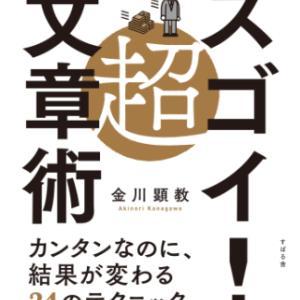 文章術のおすすめ本!ブログ・web・ビジネス文書から生き方まで!
