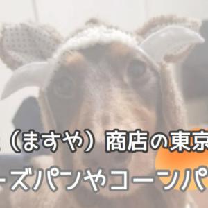 満寿屋(ますや)商店の東京店は? チーズパンやコーンパン!