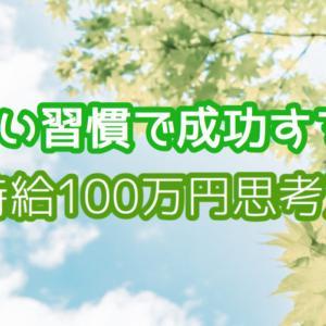 良い習慣で成功する!時給100万円思考法(著:金川顕教)