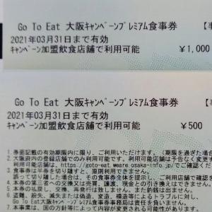 GOTOEATの食事券
