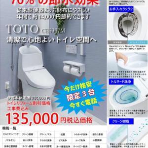 2019 水洗トイレ交換フェア