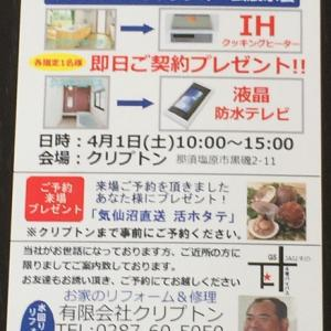 2017 キッチン&バス リフォーム展示会