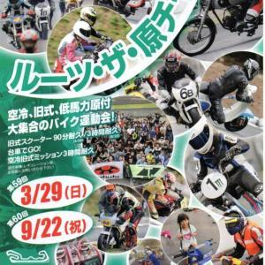 200329 ルーツ・ザ・原チャリ