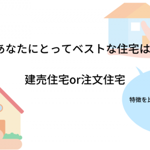 建売住宅と注文住宅。どちらがお得か本気で考えてみました。