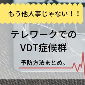 あなたは大丈夫?テレワークによるVDT症候群を防ぐ方法。