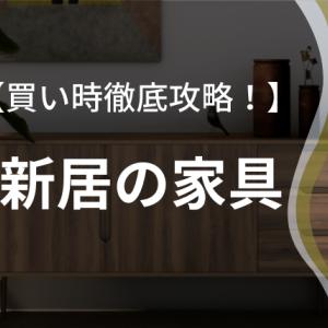 【後悔なし】新築の家具購入。タイミングを徹底解説!!