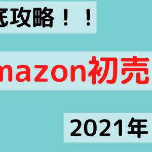 2021年アマゾン初売り攻略したい!